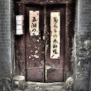 Hutong neighborhood, Beijing, China