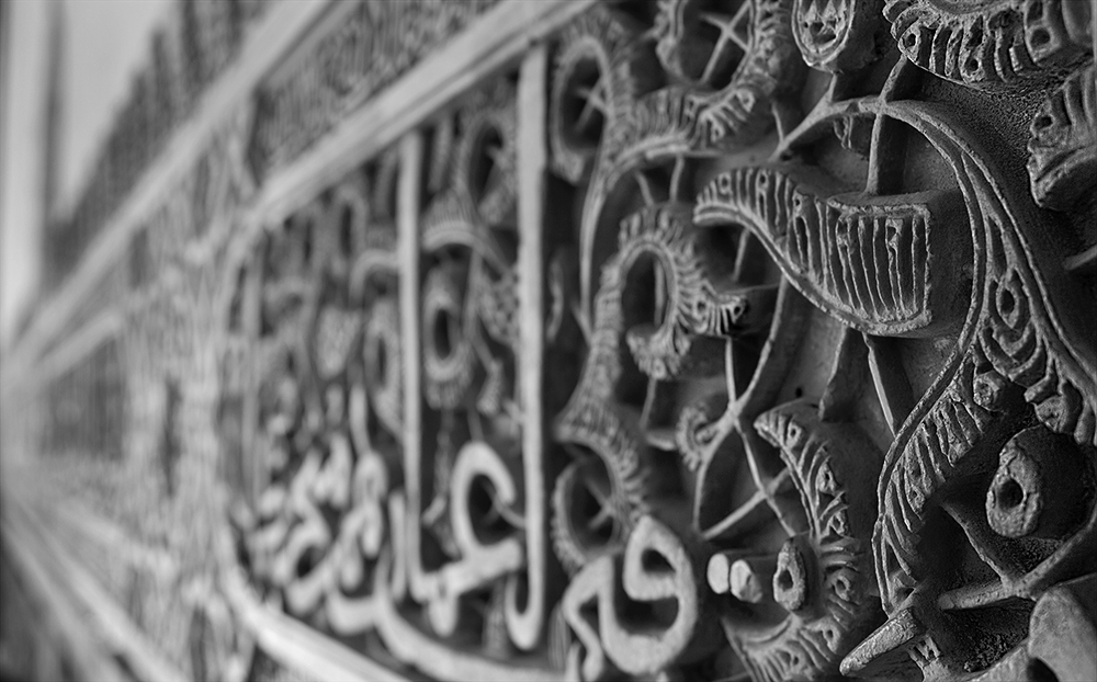 Islamic style wall reliefs within the Nasrid Palace, Alhambra, Granada, Spain